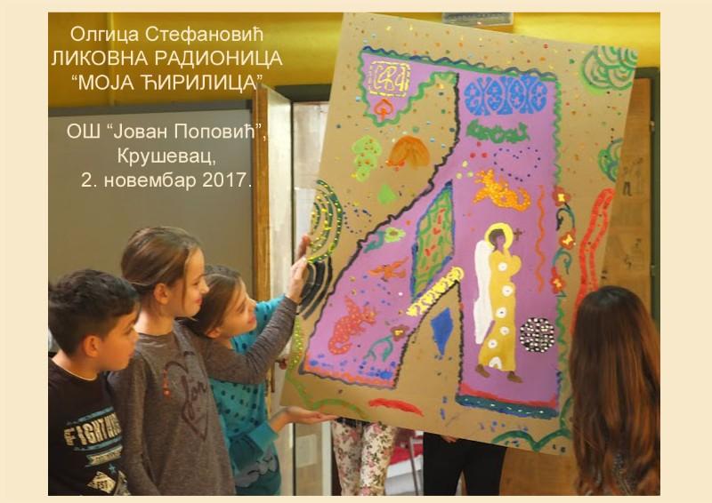 krusevac 2017, 1 copy