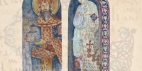 """Краљ Милутин"" и ""Детаљ из Сопоћана"", слике из циклуса ""ФРАГМЕНТИ"""