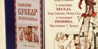 prebaciti-u-BUKVAR-1-1