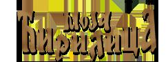 МОЈА ЋИРИЛИЦА – Олгица Стефановић Logo